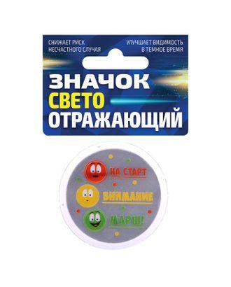 """Значок светоотражающий """"На старт, внимание, марш"""", 5 см арт. СМЛ-35671-1-СМЛ0001805171"""