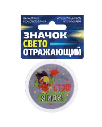 Значок светоотражающий «Стоп! Я иду» арт. СМЛ-35673-1-СМЛ0001805173