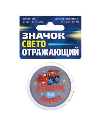 """Значок светоотражающий """"Ребенок на дороге"""", 5 см арт. СМЛ-35675-1-СМЛ0001805176"""