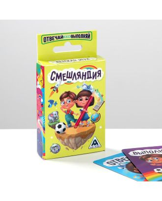 Настольная игра «Смешляндия», 50 карточек арт. СМЛ-103818-1-СМЛ0000182120