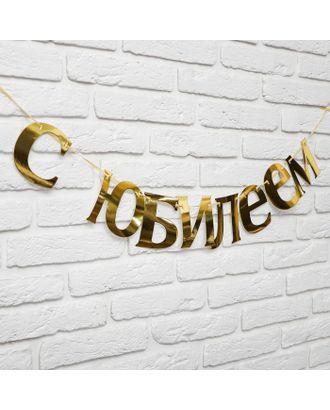 """Гирлянда """"С Юбилеем"""" арт. СМЛ-125788-1-СМЛ0001827110"""