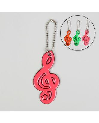 Светоотражающий элемент «Скрипичный ключ», 8 × 4 см, цвет МИКС арт. СМЛ-37126-1-СМЛ0001847930