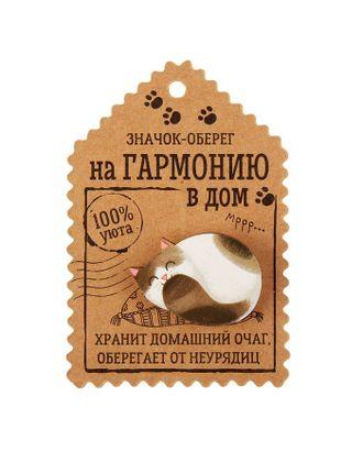 Открытка со значком «Талисман от сглаза» арт. СМЛ-20299-2-СМЛ1904293