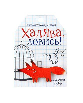 Открытка со значком «Талисман на крепкую дружбу» арт. СМЛ-20300-4-СМЛ1904300