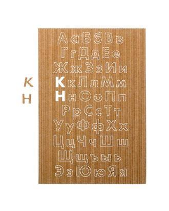 Чипборд из гофрокартона «Алфавит», 11 х 16 см арт. СМЛ-2374-1-СМЛ1960826
