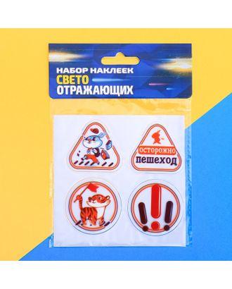 """Набор наклеек светоотражающих """"Осторожно пешеход"""", 4 шт арт. СМЛ-2564-1-СМЛ2055488"""