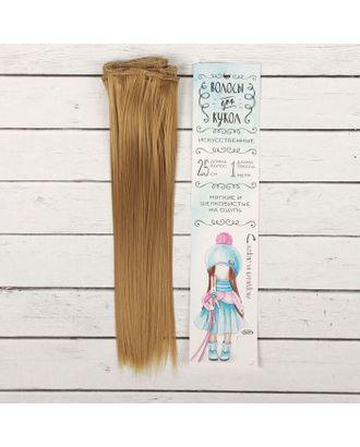 """Трессы для кукол """"Прямые"""" длина волос 25 см, ширина 100 см, цвет № 22Т арт. СМЛ-3296-1-СМЛ2125933"""