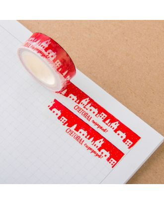 Клейкая лента декоративная «Снегопад подарков!», 1,5 см × 10 м арт. СМЛ-3542-1-СМЛ2152798