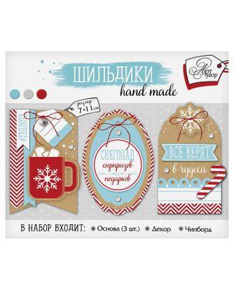 Шильдик с декором «Тёплый Новый год», набор для создания, 11 × 13 см арт. СМЛ-3773-1-СМЛ2225921