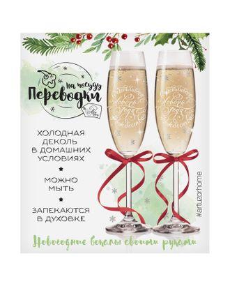 Переводки на посуду (холодная деколь) «Счастливого Нового года», 12 × 14 см арт. СМЛ-37250-1-СМЛ0002278773