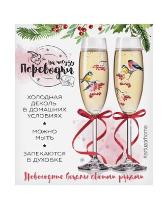 Переводки на посуду (холодная деколь) «Зимние снегири», 12 × 14 см арт. СМЛ-37252-1-СМЛ0002278776