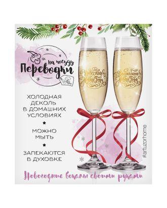 Переводки на посуду (холодная деколь) «Волшебного Нового года», 12 х14 см арт. СМЛ-37253-1-СМЛ0002278777