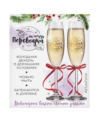 Переводки на посуду (холодная деколь) «С Новым Годом», 12 х14 см арт. СМЛ-37254-1-СМЛ0002278782