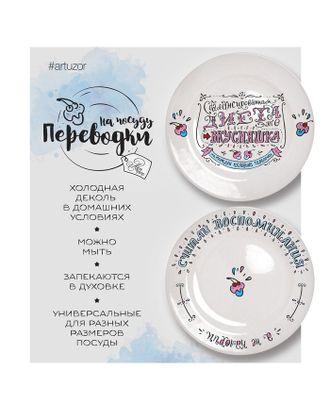 Переводки на посуду (холодная деколь) «Вкусная диета», 12,7 х 14 см арт. СМЛ-3988-1-СМЛ2284385