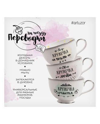 Переводки на посуду (холодная деколь) «Кружечки любви, тепла и счастья», 12,7 х 14 см арт. СМЛ-3993-1-СМЛ2284394