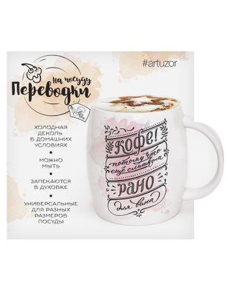 Переводки на посуду (холодная деколь) «Кружка любимого кофе», 14 х 12 см арт. СМЛ-3994-1-СМЛ2284395