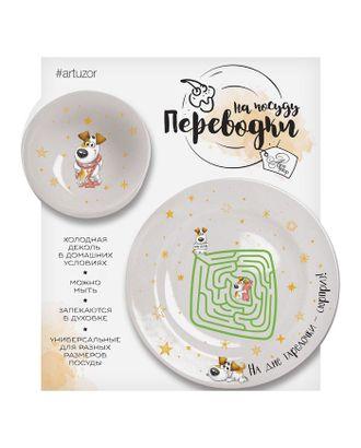 Переводки на посуду (холодная деколь) «Накорми собачку», 17 х 18 см арт. СМЛ-4003-1-СМЛ2284410