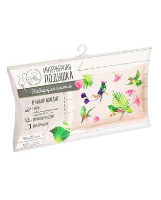 Интерьерная подушка «Райский сад», набор для шитья, 26х15х2 см арт. СМЛ-4032-1-СМЛ2284869