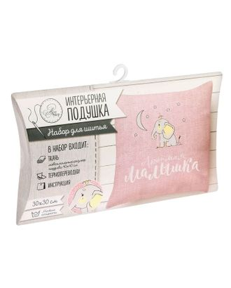 Интерьерная подушка «Любимая малышка», набор для шитья, 26х15х2 см арт. СМЛ-4034-1-СМЛ2284871