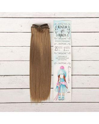Трессы для кукол «Прямые» длина волос: 25 см, ширина: 100 см, цвет № 28В арт. СМЛ-106375-1-СМЛ0002294901