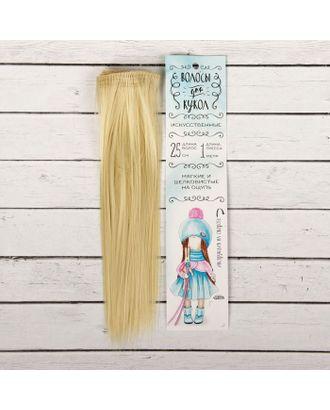 Трессы для кукол «Прямые» длина волос: 25 см, ширина: 100 см, цвет № 613 арт. СМЛ-106376-1-СМЛ0002294913
