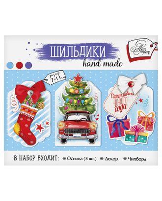 Шильдик с декором «Счастливого Нового года», набор для создания, 11 × 13 см арт. СМЛ-4081-1-СМЛ2297905