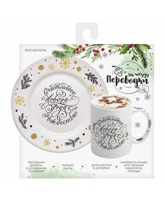 Переводки на посуду (холодная деколь) «Счастливого Нового Года и Рождества », 12 × 14 см арт. СМЛ-4148-1-СМЛ2305442