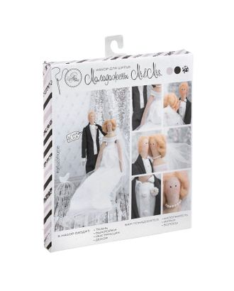 Свадебные куклы Mr&Mrs, набор для шитья, 18х22х3.6 см арт. СМЛ-4242-1-СМЛ2322301
