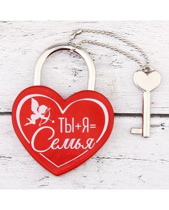 """Замок с ключом """"Ты+Я=Семья"""" арт. СМЛ-120626-1-СМЛ0002329874"""
