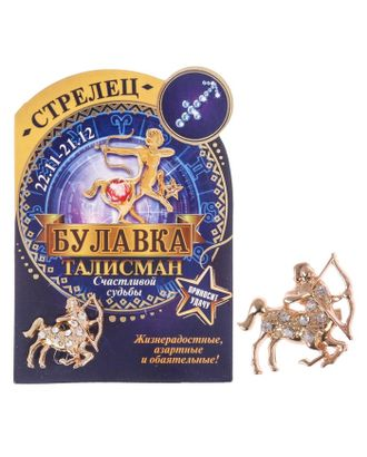 "Брошь гороскоп ""Знаки зодиака"" лев, 3 х 2,5 см арт. СМЛ-21090-6-СМЛ2351524"