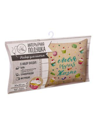 Интерьерная подушка «Моя вкусная жизнь», набор для шитья, 26х15х2 см арт. СМЛ-4434-1-СМЛ2351585
