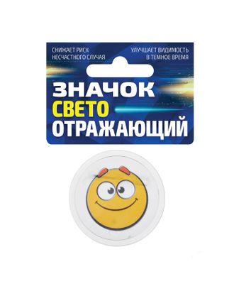 """Значок светоотражающий """"Смайлики"""" 3,8 см арт. СМЛ-4612-1-СМЛ2398162"""