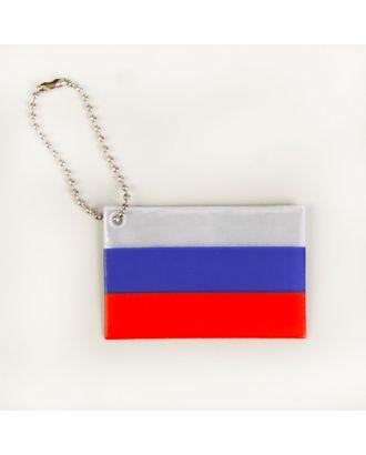 Светоотражающий элемент «Флаг России», 6 × 4 см, цвет белый/синий/красный арт. СМЛ-4680-1-СМЛ2414096