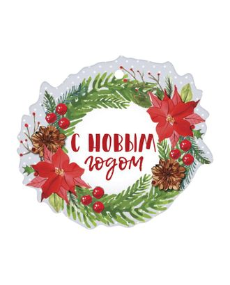 Шильдик декоративный на подарок «С Новым Годом!», 9 × 8 см арт. СМЛ-120477-1-СМЛ0002428499