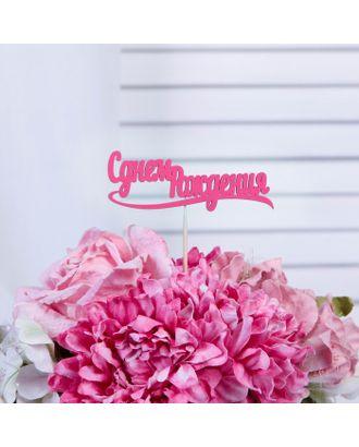 """Топпер """"С днем Рождения"""" 10х4 см розовый Дарим Красиво арт. СМЛ-106365-1-СМЛ0002499706"""