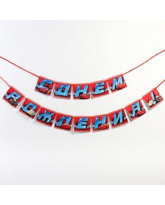 """Гирлянда на ленте """"С Днем Рождения!"""", Тачки, дл. 215 см арт. СМЛ-120467-1-СМЛ0002506822"""
