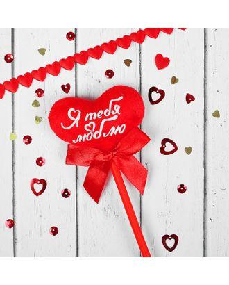 Мягкая игрушка на палочке «Я тебя люблю» арт. СМЛ-125445-1-СМЛ0002630067