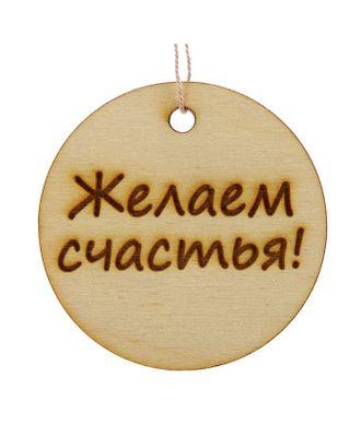 """Бирка """"Желаем счастья!"""", бежевая, D=5см арт. СМЛ-40736-1-СМЛ0002785642"""