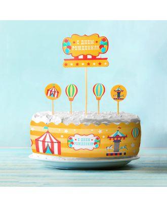 Набор для украшения торта «С Днём Рождения» арт. СМЛ-57811-1-СМЛ0002789895