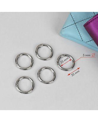Кольцо-карабин д.2,5см, 5мм, 5шт арт. СМЛ-29410-1-СМЛ2798053