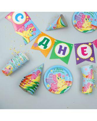 Набор бумажной посуды «С днём рождения», пони: 6 тарелок, 6 стаканов, 6 колпаков, 1 гирлянда арт. СМЛ-52207-1-СМЛ0002865988