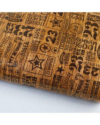 Бумага упаковочная глянец «Самый смелый», 100 × 70 см арт. СМЛ-120587-1-СМЛ0002874662