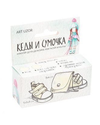 Кеды для куклы и набор по созданию сумочки «Маленькая нежность», 9х4х3.5 см арт. СМЛ-54396-1-СМЛ0002889309
