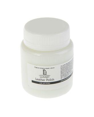Лак акриловый для кожи 80 мл, глянцевый, LUXART LuxPolish , не липкий, водная основа , арт. СМЛ-113985-1-СМЛ0002893919