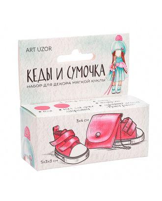 Кеды для куклы и набор по созданию сумочки «Яркое настроение», 9х4х3.5 см арт. СМЛ-6487-1-СМЛ2905205