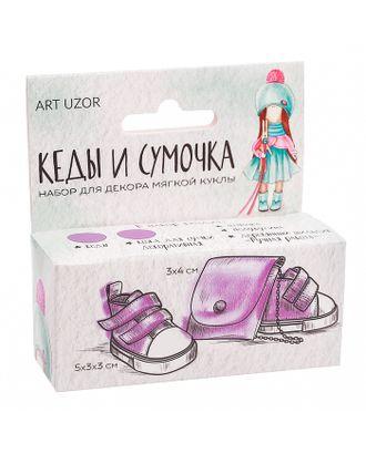 Кеды для куклы и набор по созданию сумочки «Милая незабудка», 9х4х3.5 см арт. СМЛ-6489-1-СМЛ2905207