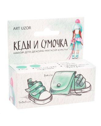 Кеды для куклы и набор по созданию сумочки «Ванильная мята», 9х4х3.5 см арт. СМЛ-6490-1-СМЛ2905209