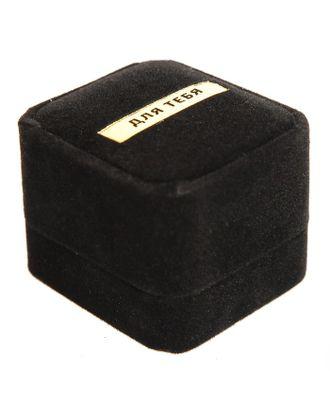 Коробочка под набор бархатная «Для тебя!», 6 х 5 х 4,5 см арт. СМЛ-21983-2-СМЛ2953063