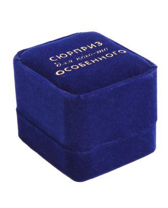 Коробочка под набор бархатная «Для кого–то особенного», 6 х 5 х 4,5 см арт. СМЛ-21975-2-СМЛ2953067