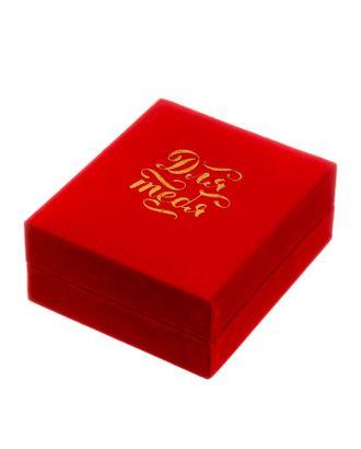 Коробочка под набор бархатная «Только для тебя», 6 х 5 х 4,5 см арт. СМЛ-21974-1-СМЛ2953075